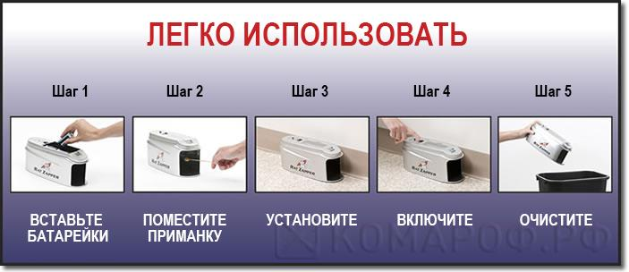 Электронный уничтожитель грызунов Victor Rat Zapper Ultra